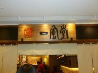 博多一風堂台北車站店140117