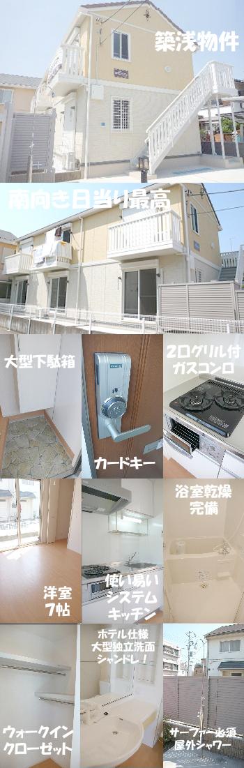 ■物件番号4263 海5分!庭付1K入荷!広い庭付!屋外シャワー完備!ウォークインクローゼット完備!5.8万円!