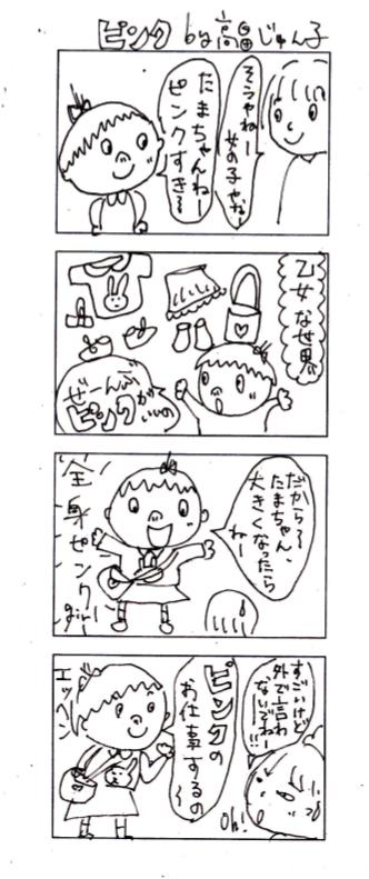 ピクチャ 2