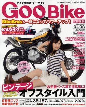 goobike_2012_0402.jpg