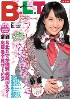 news_thumb_BLT_kantou.jpg