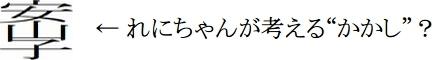 reni_kakashi.jpg