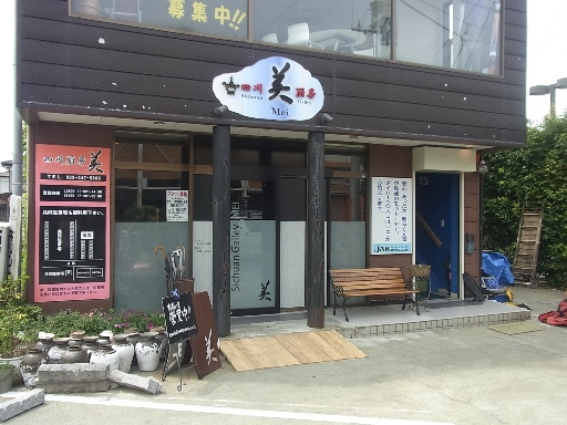 四川厨房「美」