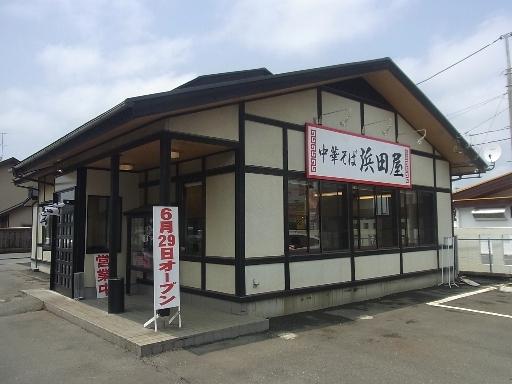 「浜田屋」平須店