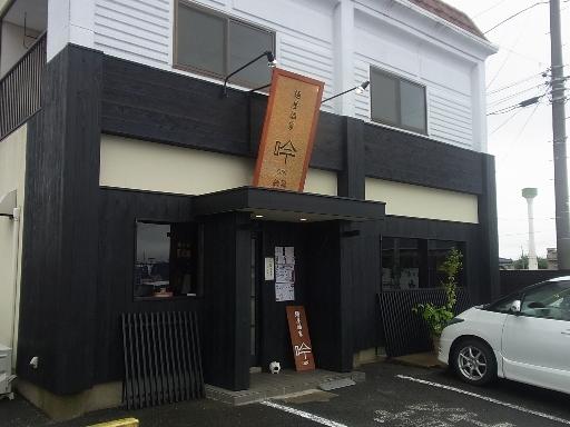 麺屋酒家「吟」