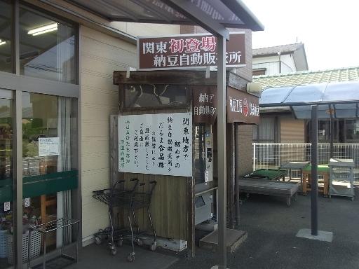 関東初の納豆自動販売所