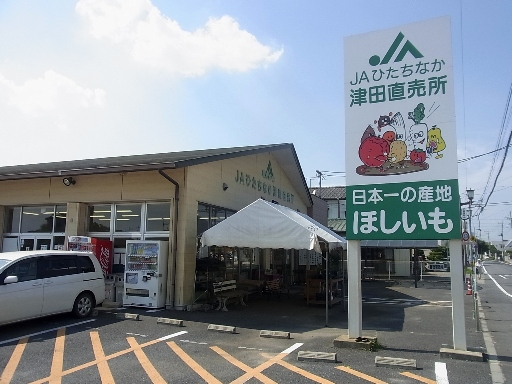 JAひたちなか津田直売所