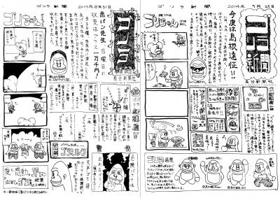 ゴリラ新聞0102