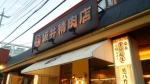 坂井精肉店[2014-01-12]A