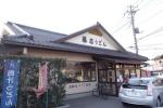 [2014-02-01]藤店うどん