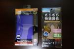 [2014-02-05]Xperia Z Ultra SOL24 au 周辺機器