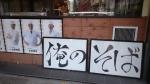 [2014-02-07]肉そば@俺のそばA