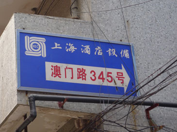 ホテル用品店1