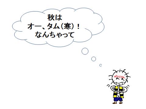 オータム(寒)