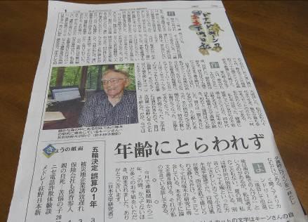 ドナルドキーン東京新聞