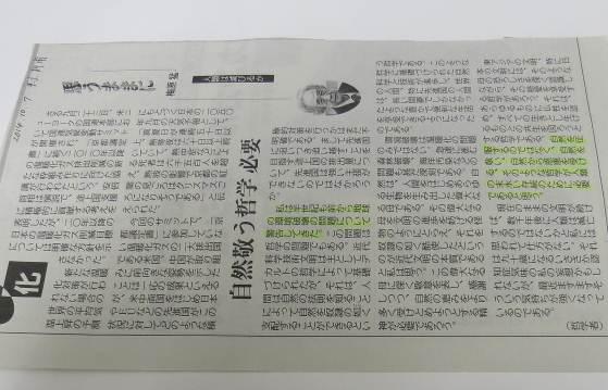 梅原猛の東京新聞記事