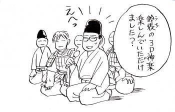 縺願幻逶ョ_convert_20130428205017