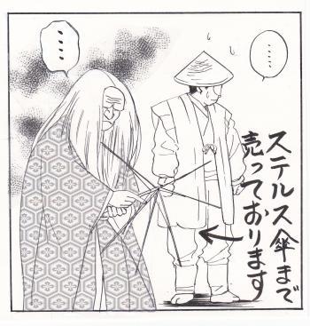 川本神楽団 マンガ