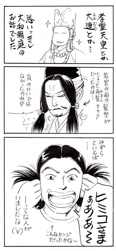 高津神楽社中 マンガ