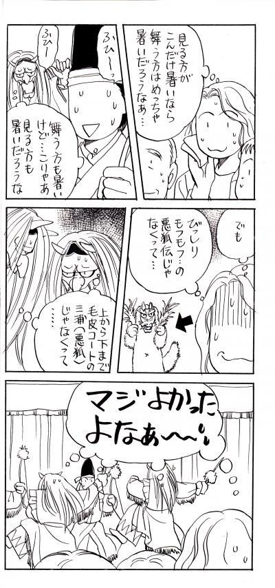 kagura_0002_convert_20130804145735.jpg