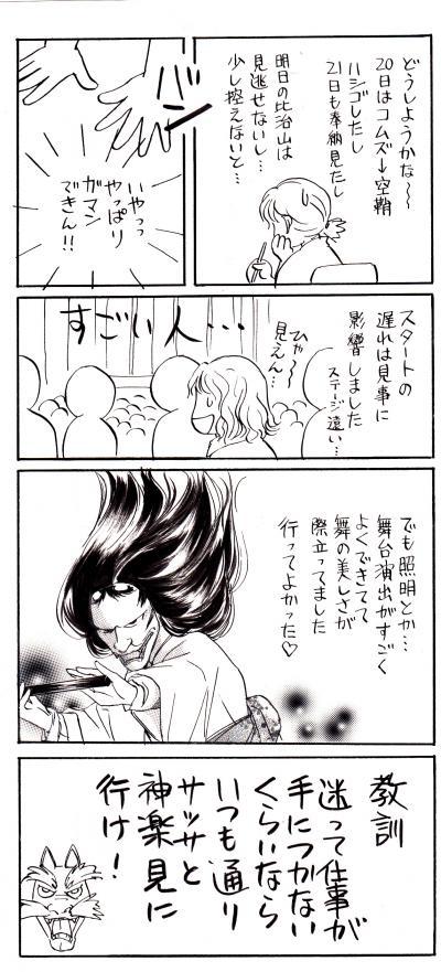 kagura_0002_convert_20131120143202.jpg