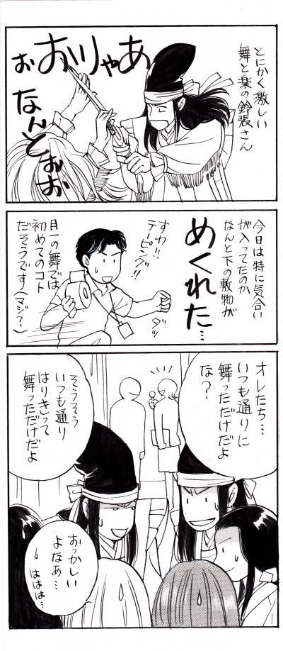 kagura_0003_convert_20130717161139.jpg