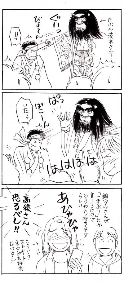 kagura_0003_convert_20130918024303.jpg