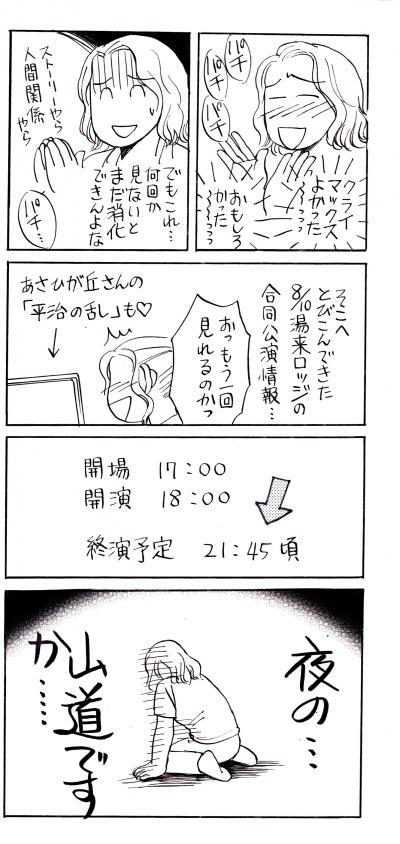kagura_convert_20130726183152.jpg