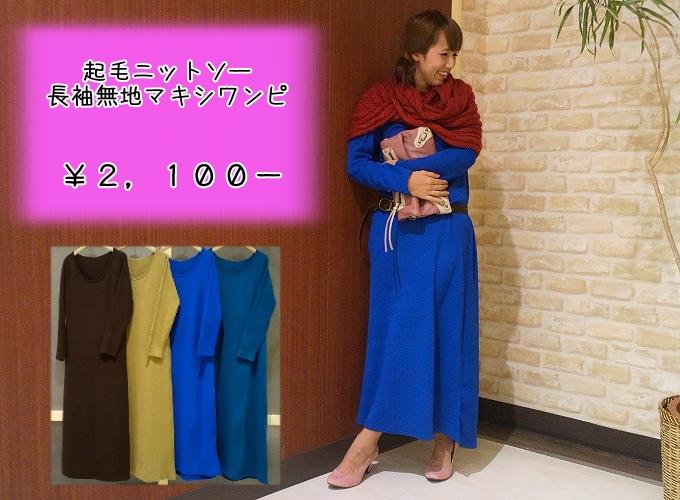 起毛ニットソー長袖無地マキシワンピ2100-1