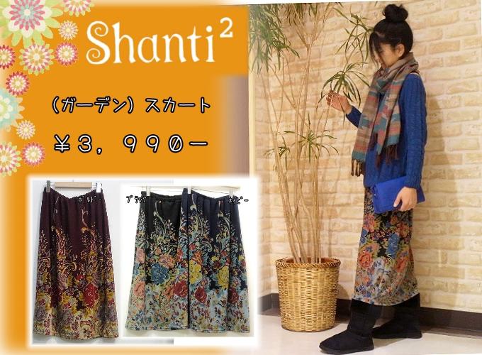 3338-113 shanti2 ガーデン スカート3990-1