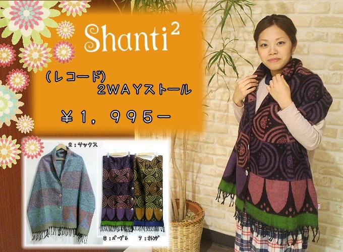 Shanti2(レコード)2wayストール¥1,995-1