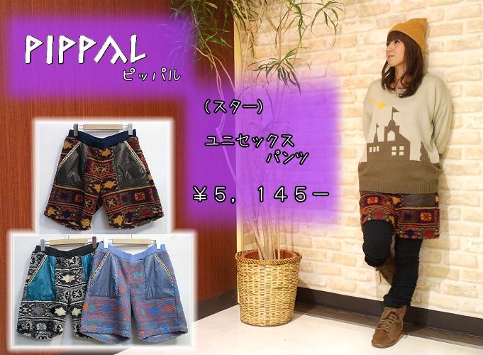 4338-122PIPPAL(スター)ユニセックスパンツ¥5,145-1