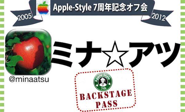 7th-MINAATSU.jpg