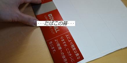 2013.6.3タバコの箱