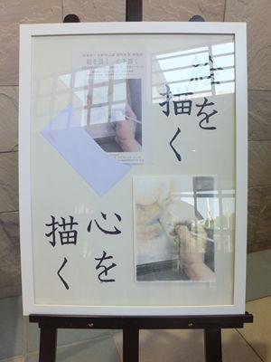 2013 4 28 美術教室展覧会搬入 036_R