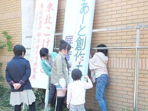 2013 4 28 美術教室展覧会搬入 030_R