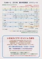2013 夏特 チラシ 005_R