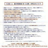 2013 夏特 チラシ 004_R