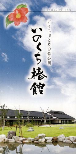 130808inokuchi10.jpg