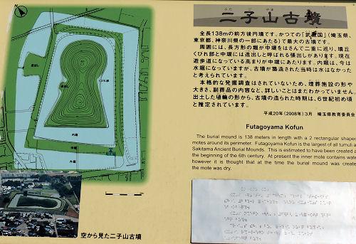 130925kofun02.jpg