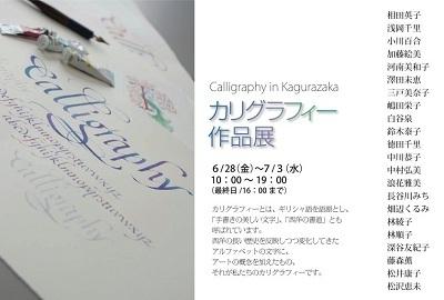 神楽坂DM1 - コピー