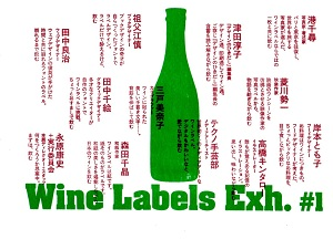 2013522ワイン2