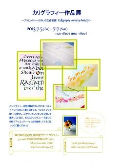 作品展案内201368-1