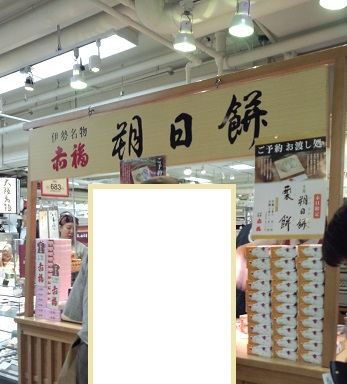 伊勢おかげ横丁名物赤福朔日餅2013101