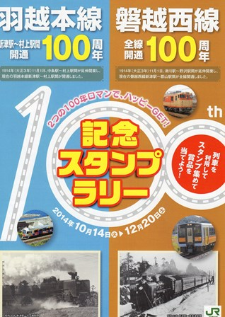 JR 100周年