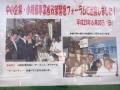 県商ニュース