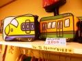 電車の形のポーチ