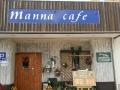 マナカフェ外観