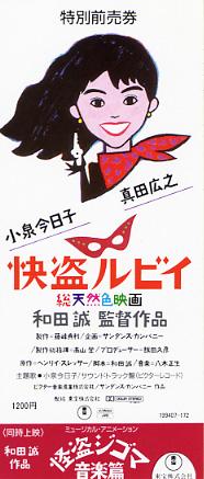1988-01_怪盗ルビイ