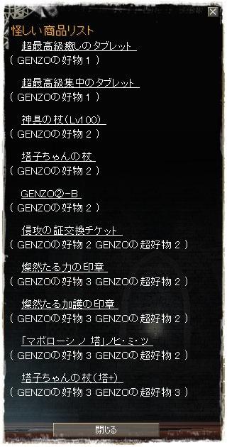 TODOSS_20131101_200547-4B.jpg